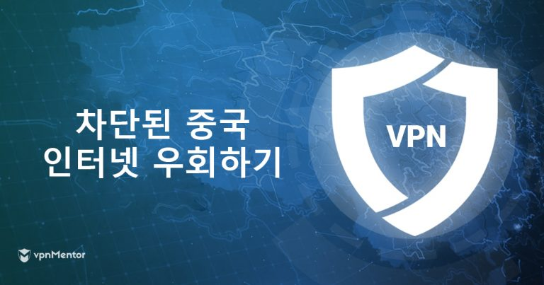 중국 인터넷 우회