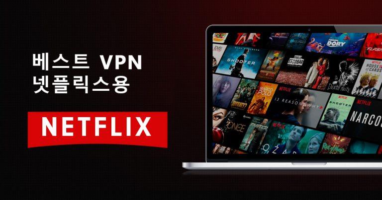 넷플릭스 베스트 VPN 추천