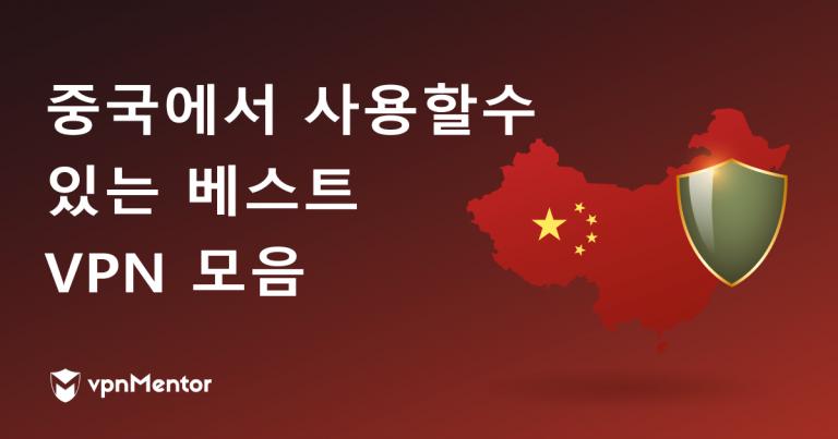 중국에서 사용할 수 있는 베스트 VPN 모음