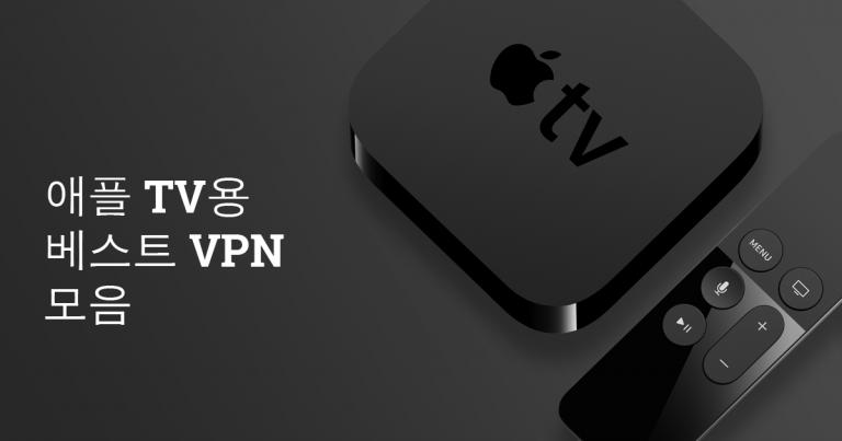년도 5 가지 최고의 Apple TV용 VPN