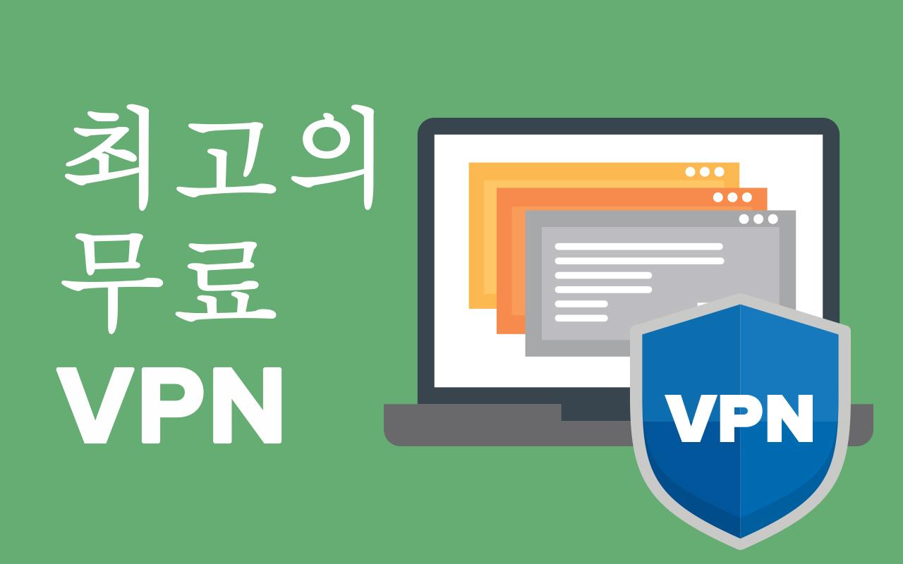무료 vpn 추천 사이트