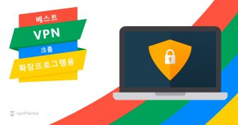 2019 크롬 확장프로그램용 베스트 VPN 5선