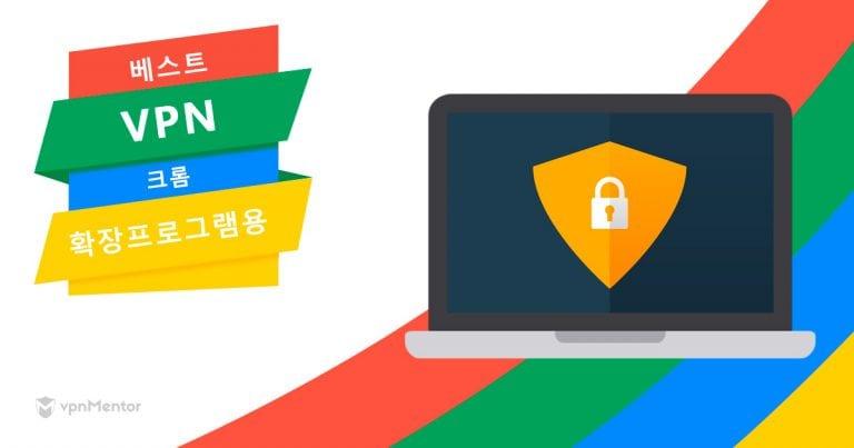 크롬 확장프로그램 VPN 추천
