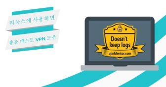 7월 2021 로그인 필요 없는 (100% 익명) 베스트 VPN 4