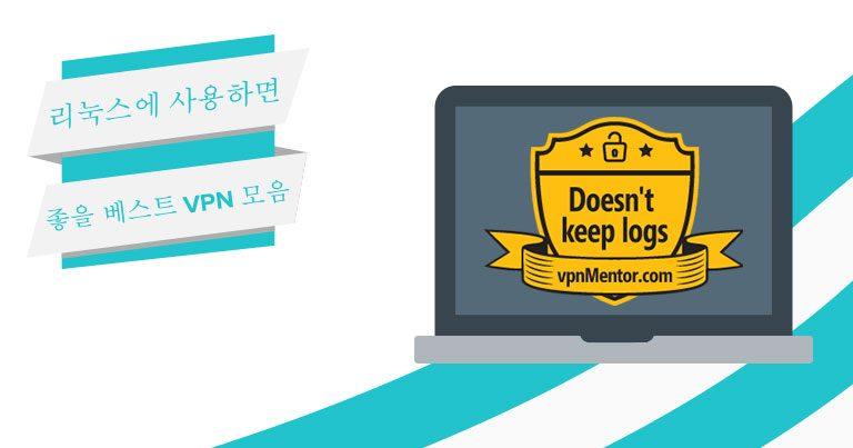 베스트 노로그 VPN 모음
