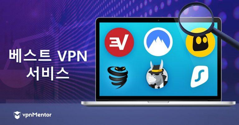 한국용 베스트 VPN 서비스