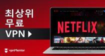 한국에서 넷플릭스 이용을 위한 진짜 무료 VPN 3 - 2021